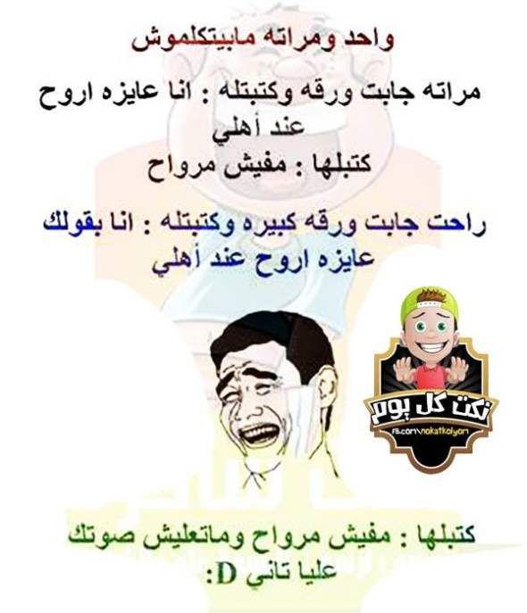 أجمد نكت قصيرة مضحكة جد ا موقع مصري Fun Quotes Funny Funny Quotes Crazy Funny Memes
