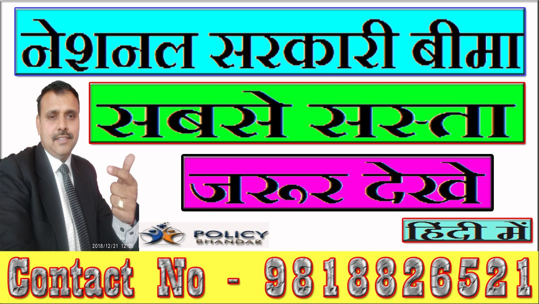 Expert Advice Yogendra Verma Contact No 9818826521