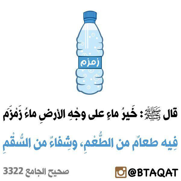 تغريدات الوسائط عن طريق بطاقات Cards Btaaqat تويتر In 2021 Islamic Quotes Quran Words Quotes Islamic Quotes