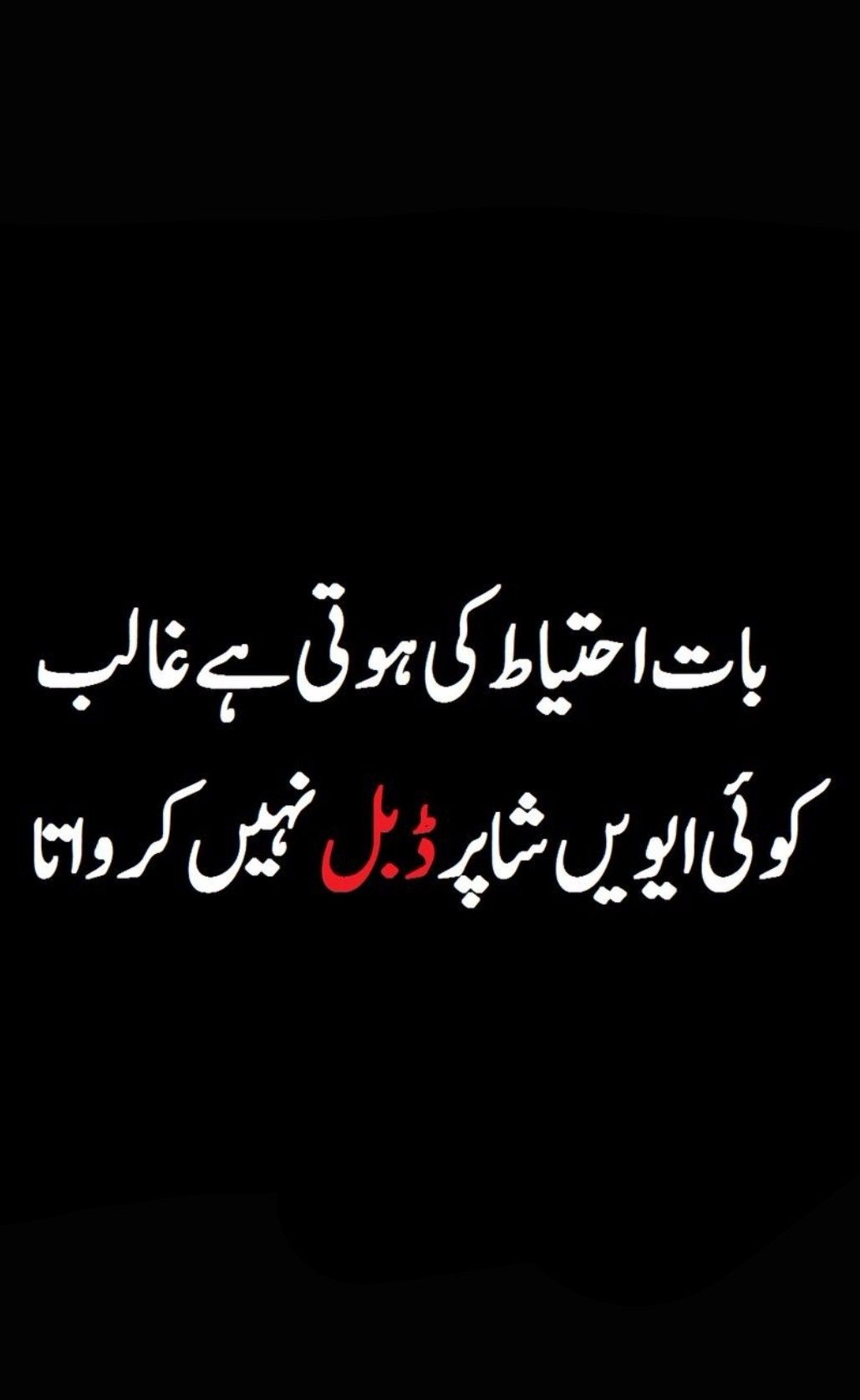 Pin By M A On Funny Quote Funny Study Quotes Urdu Funny Quotes Bff Quotes Funny