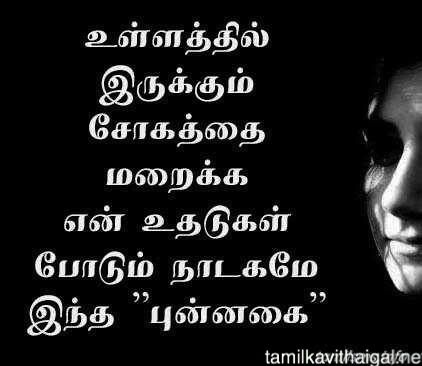 Tamil Kavithaigal Love Kadhal1 Mesmerizing Quotes True Sayings
