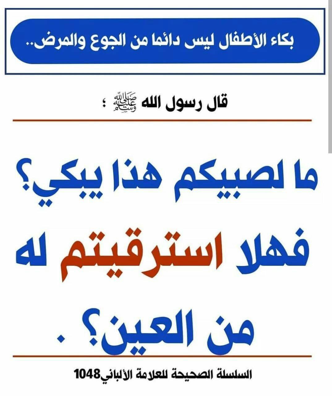 Pin By Abid On الأحاديث النبوية Wisdom Math Duaa Islam
