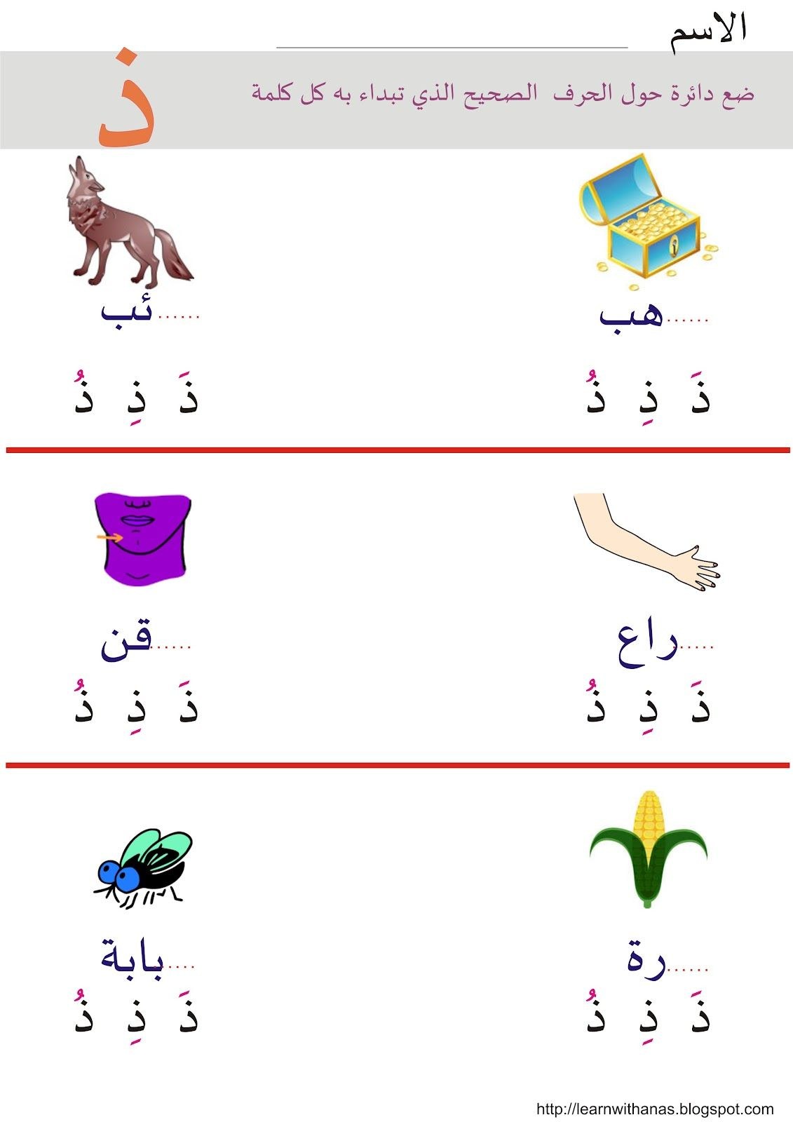 تعلم مع أنس Arabic Alphabet For Kids Learning Arabic Learn Arabic Online