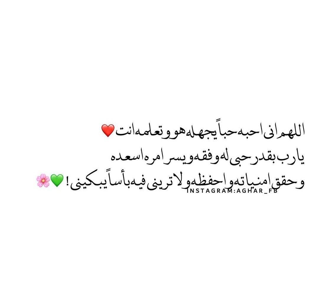 اللهم امين Words Quotes Arabic Love Quotes Quotes