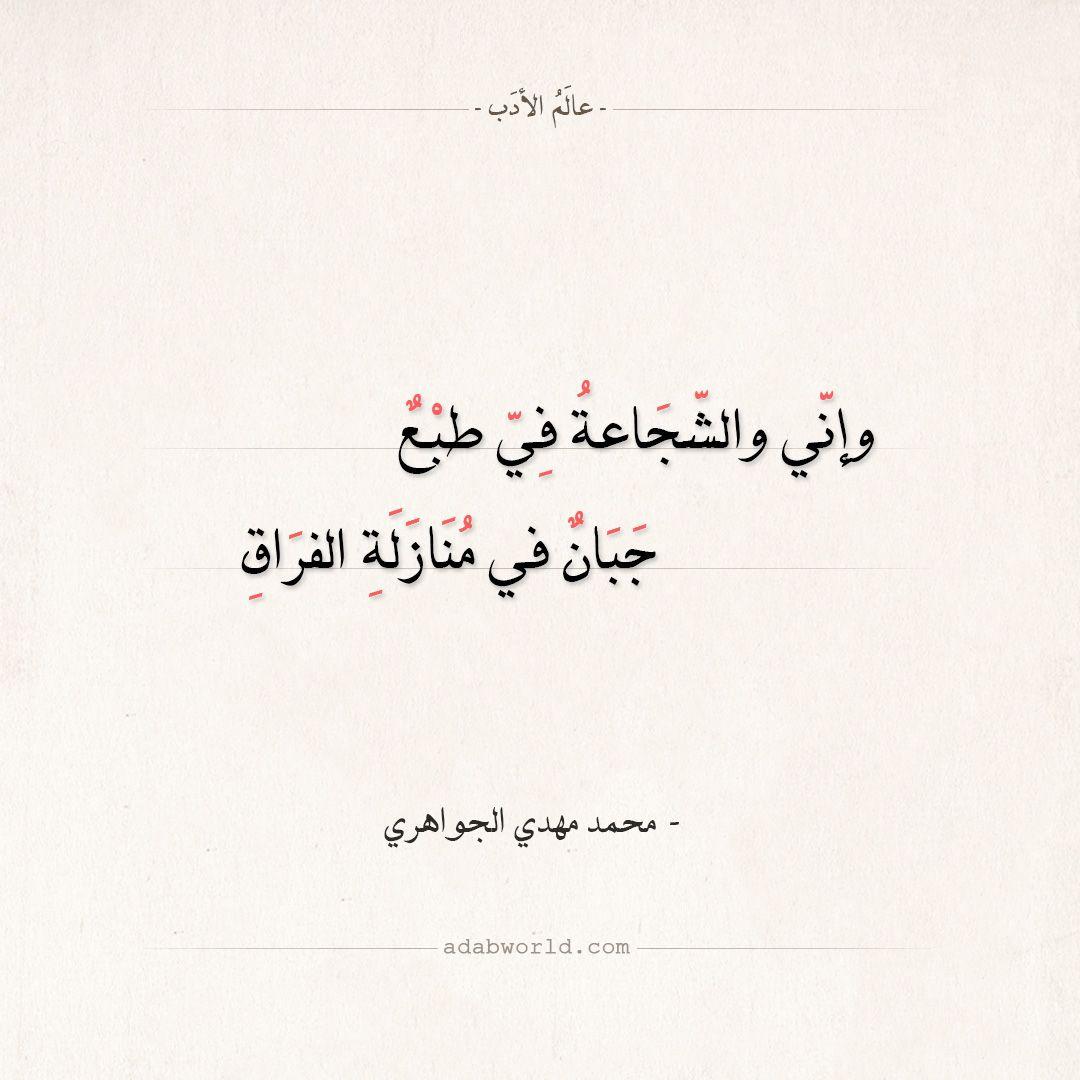 شعر الجواهري وإني والشجاعة في طبع عالم الأدب Quotes Arabic Quotes Arabic Calligraphy
