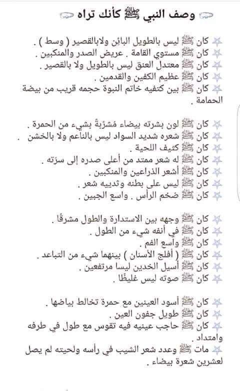 Pin By الحاج سعد محمد المولى On Islam Islam Facts Islamic Teachings Holy Quran