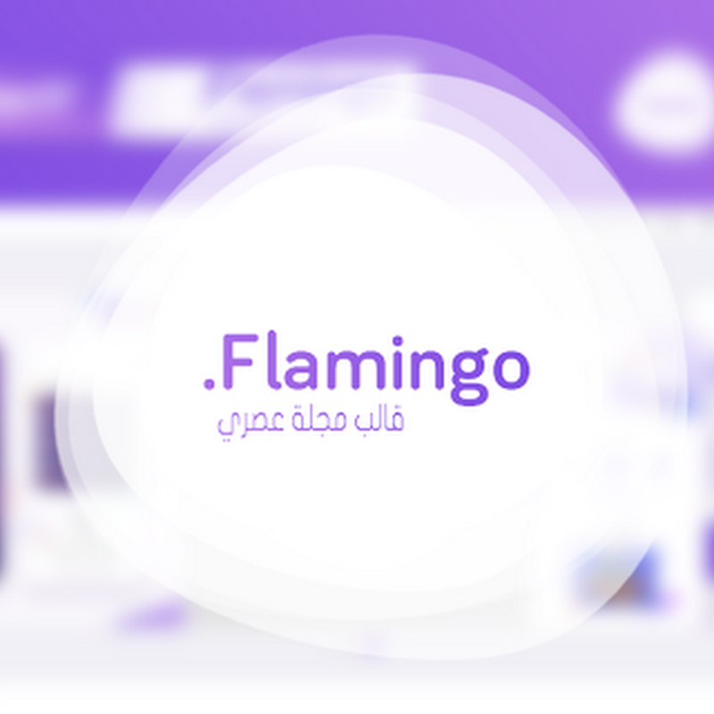 قالب فلامينڨو Flamingo قالب مجلة عصري متعدد الإستخدامات وسهل التخصيص كونه جمع بين نماذج بلوجر الرسمية ونماذج الطرف الث Blogger Templates Templates Flamingo