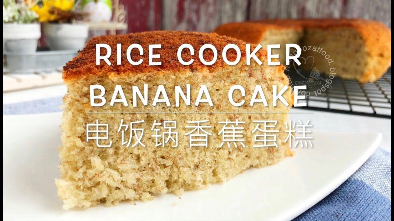 Rice Cooker Banana Cake YouTube in 2020 Banana cake