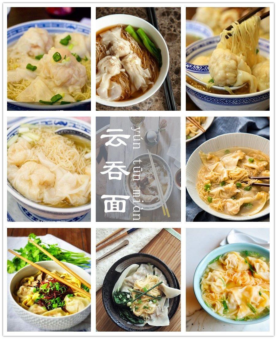 早餐 Zǎo Can Breakfast 午餐 Wǔ Can Lunch 晚餐 Wǎn Can Dinner 你最喜欢什么面 喜欢云吞面吗 云吞面 Wonton Noodle Chin China Language Mandarin Chinese Language Education
