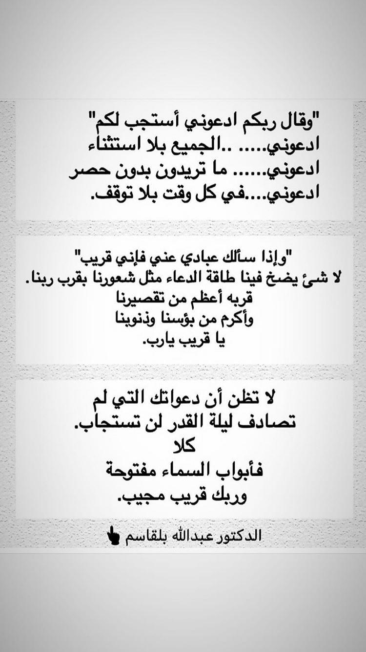 Pin By Latifa On دعاء Answered Prayers Prayers Math