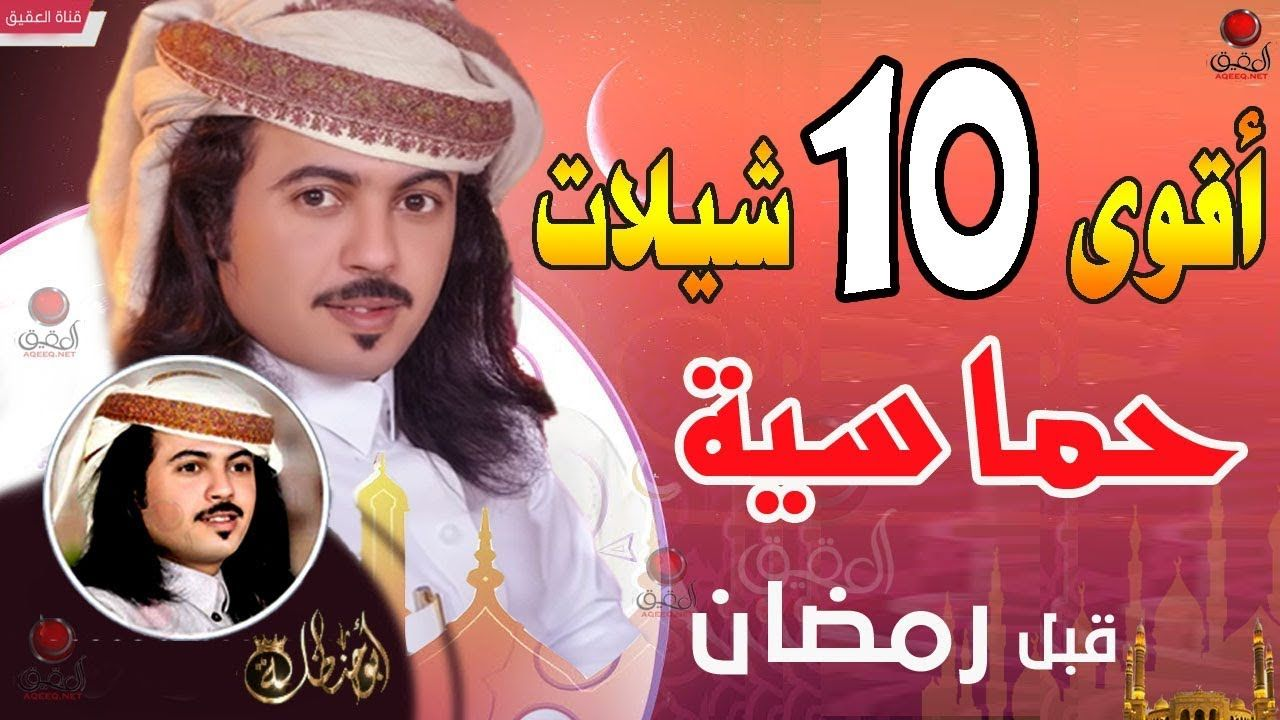 ابو حنظله اقوى 10 شيلات حماسيه تجميع جديد قبل رمضان 2018 Dance Captain Hat Yemeni