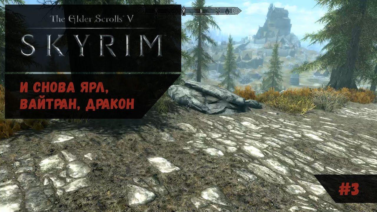 Skyrim-тан вайтрана youtube.