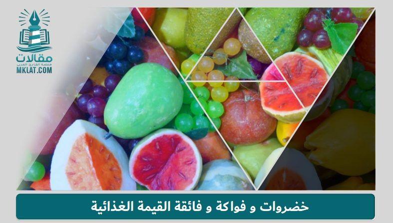 خضروات و فواكه مفيدة للصحة و ذات قيمة غذائية عالية Watermelon Fruit Food