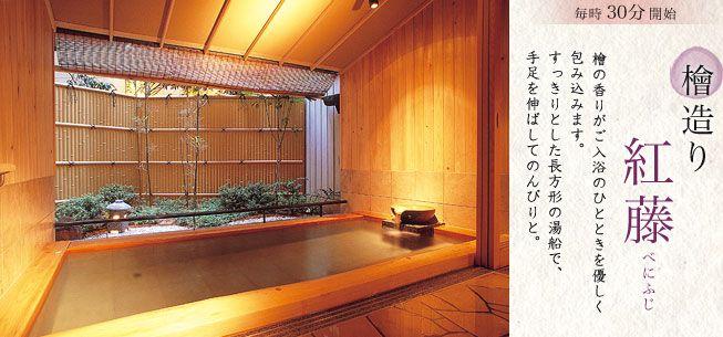 檜造り「紅藤」 五彩の湯