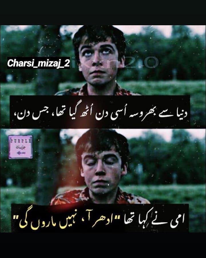 Funnymemes Funny Fun Charsi Mizaj Charsi Charsii Shugal Memes Chaloye Chal Oye Fun Cute Funny Quotes Fun Quotes Funny Urdu Funny Quotes