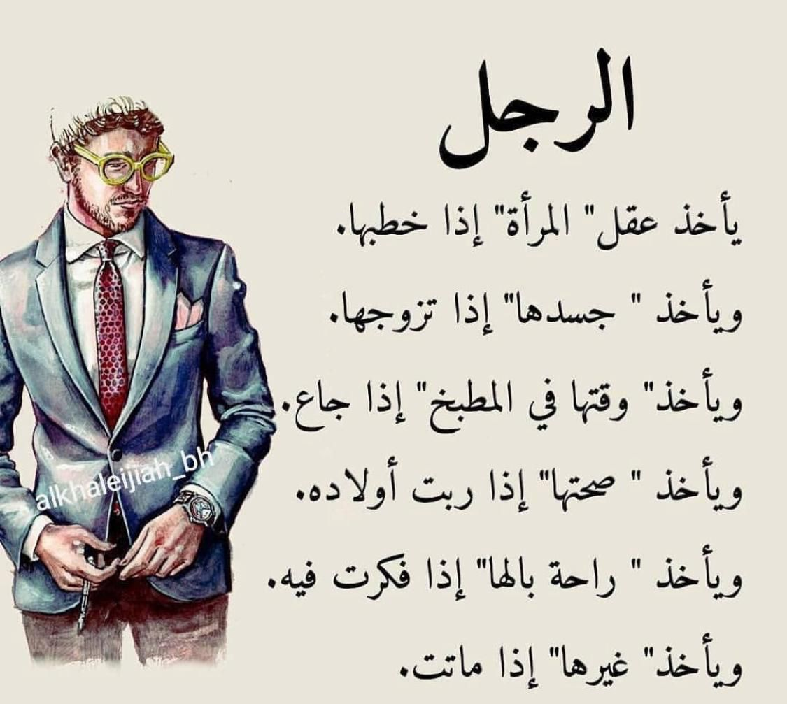 Pin By حنين ناصر On همسات أنثى Love Husband Quotes Arabic Quotes Words Quotes