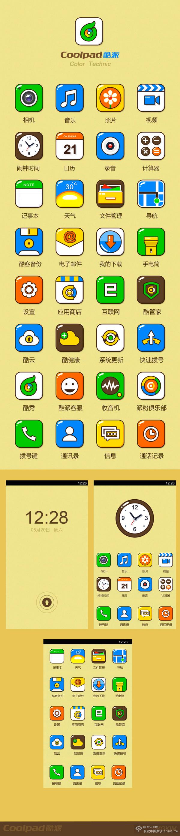 手机UI参赛作品(모바일 UI디자인) on Behance