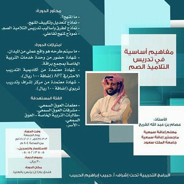 دورات تدريب تطوير مدربين السعودية الرياض طلبات تنميه مهارات اعلان إعلانات تعليم فنون دبي قيادة تغيير سياحه مغامره غرد بصورة Pandora Screenshot