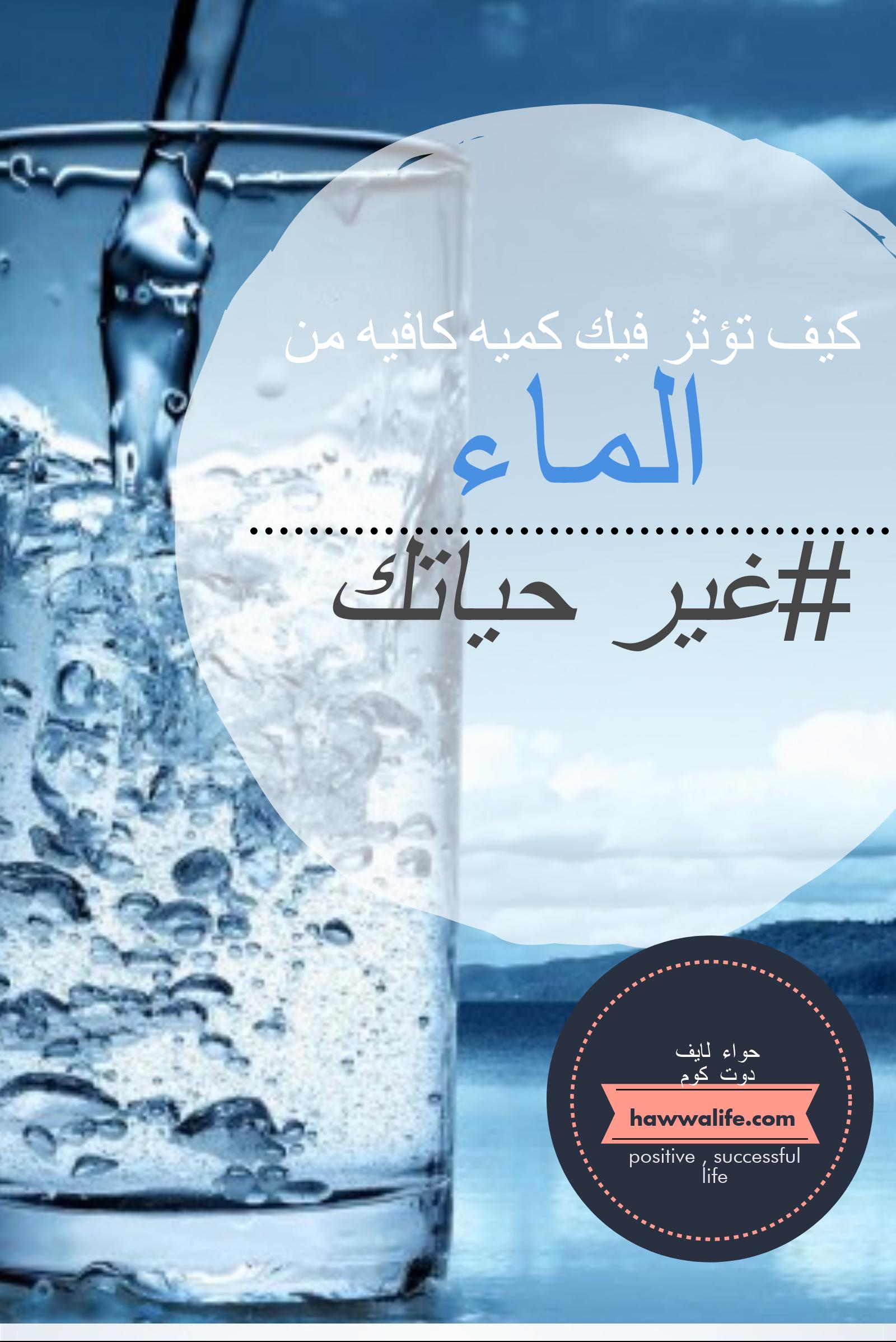 وجعلنا من الماء كل شئ حى Benefits Of Water On Your Body غير حياتك Life Healthy Life Lifestyle
