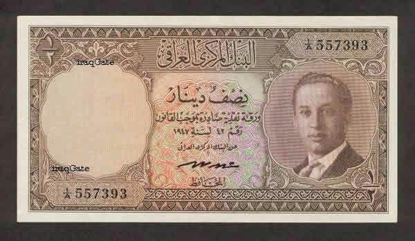 نصف دينار عراقي في زمن الملك فيصل الثاني أصدار 1947 Baghdad Iraq Iraq Old Money