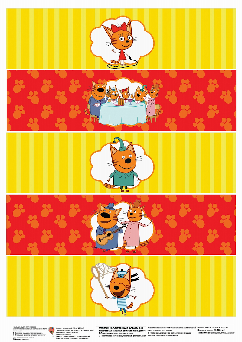 Картинки куме, три кота шаблоны для дня рождения
