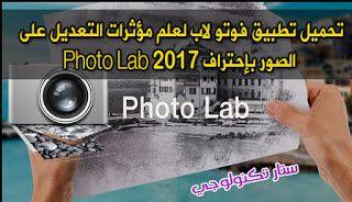 تحميل تطبيق فوتو لاب لعلم مؤثرات والتعديل على الصور بإحتراف Photo Lab للاندرويد Photo Lab Photo 2017 Photos