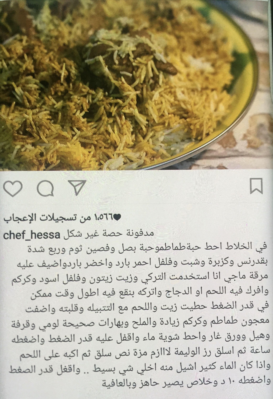 حلا حلويات حلا بارد حلى فطاير حشوات معجنات رمضان رز كبسه لحم دجاج ارز مقالي تارت مقرمشات Mutton Recipes Food And Drink Recipes