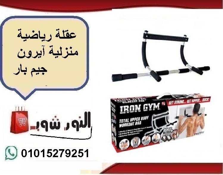 عقلة رياضية منزلية آيرون جيم بار Iron Gym Body Gym