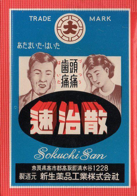 昭和スポット巡り On Twitter 昭和中期 家庭薬 レトロな広告 春 チラシ 昔の広告