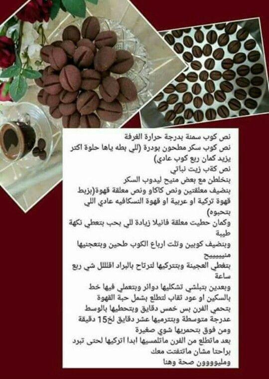 حبات القهوة Middle Eastern Recipes Cooking And Baking Arabic Food
