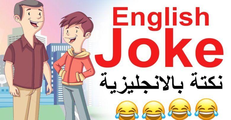 10 نكت انجليزية مترجمة عن الأزواج تفطس من الضحك English Jokes Jokes Family Guy