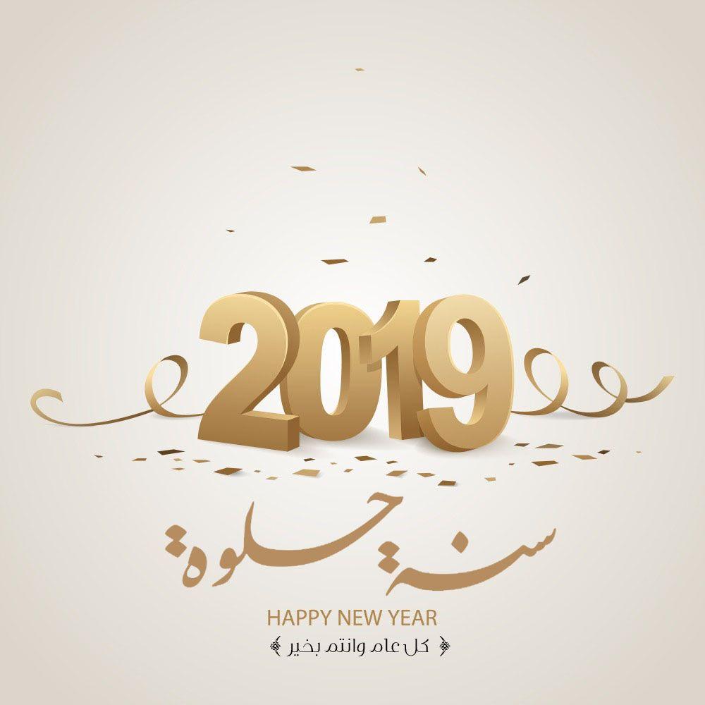 صور رأس السنة 2021 صور جديدة راس السنة New Year Pictures Place Card Holders Happy New Year