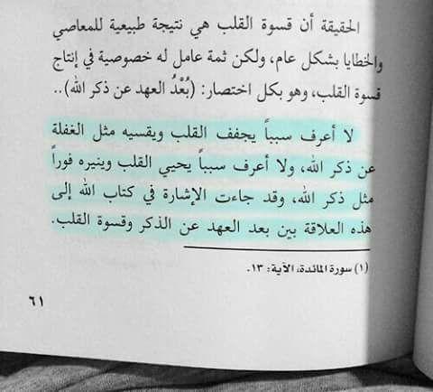 قســوه القلــب Book Quotes Funnny Quotes True Words