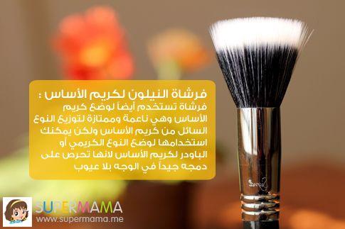 بالصور أنواع و استخدامات فرش مكياج الوجه سوبرماما Beauty Makeup Womens Makeup Sweet Words