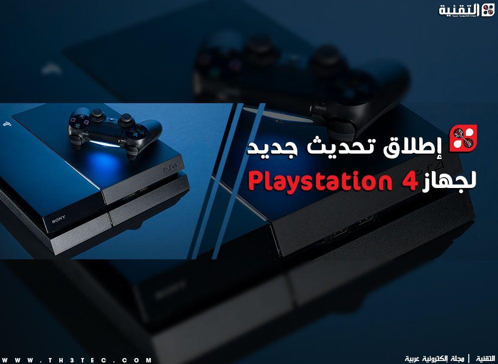قامت شركة سوني Sony بإطلاق التحديث رقم 5 53 منذ أيام لجهاز Playstation 4 واليوم تأتي الشركة بتحديث جديد Graphic Card Electronic Products Cards