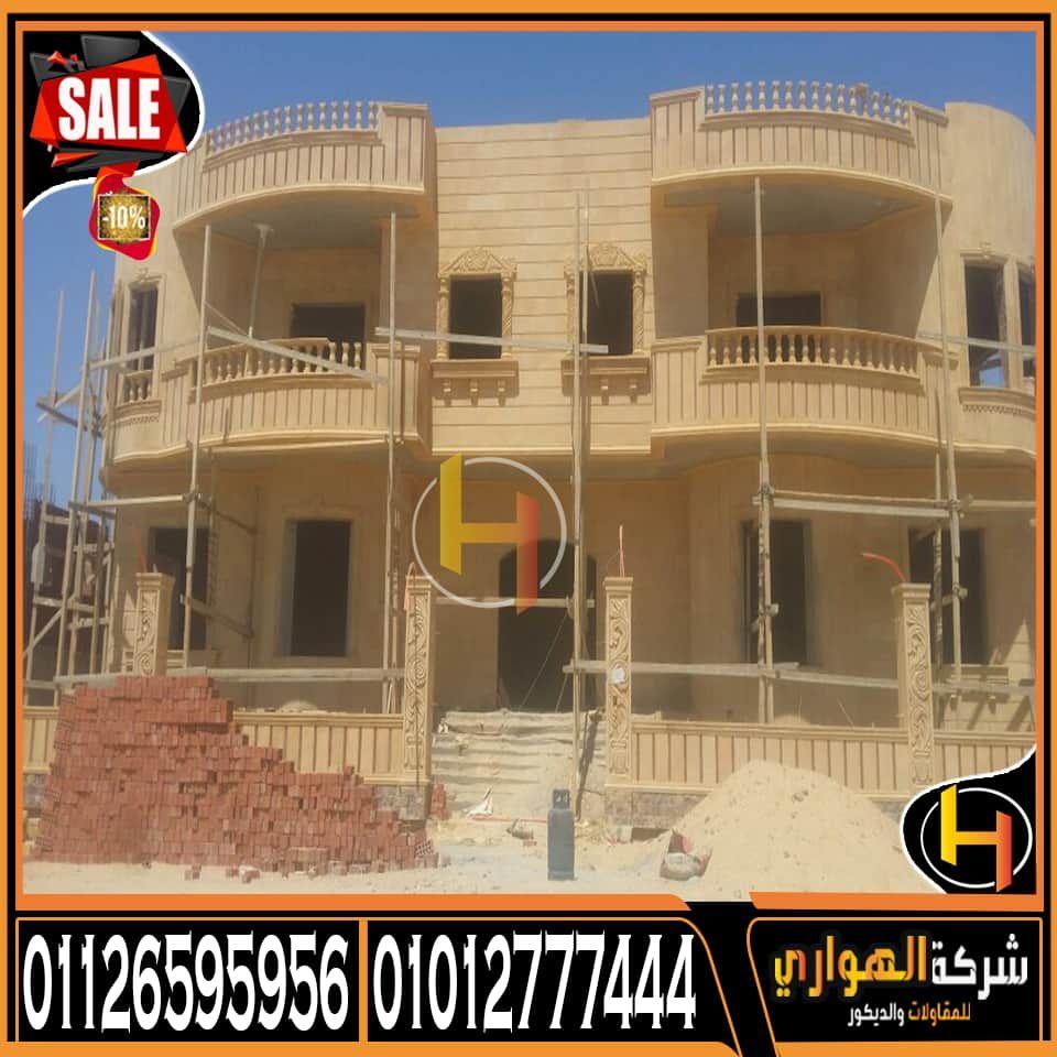 Pin On اشكال الحجر الهاشمة 01012777444