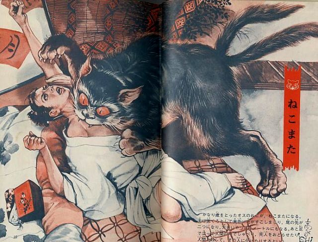Illustrated Book of Japanese Monsters (1972) - Livro Ilustrado de Monstros Japoneses