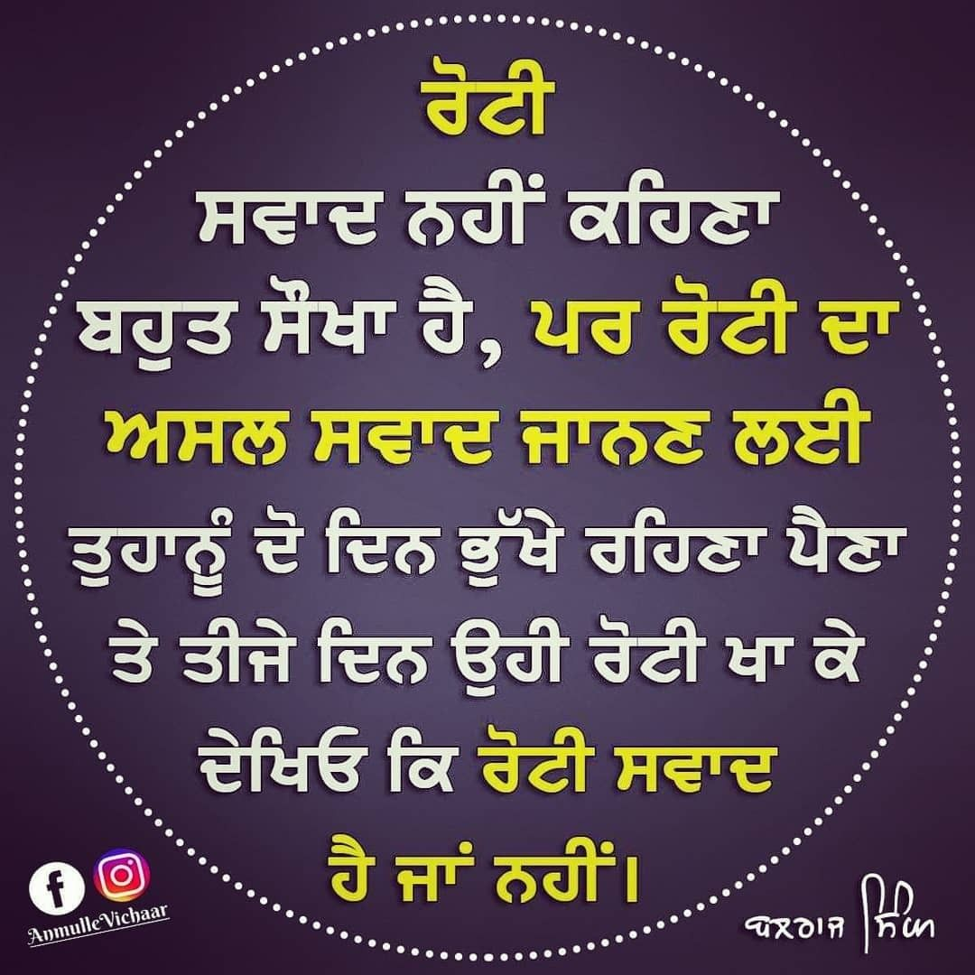 Punjabi Quotes Punjabi Quotes Words Me Quotes