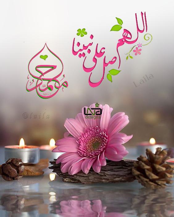 اللهم صل على نبينا محمد كبيرة My Design Decor Table Decorations