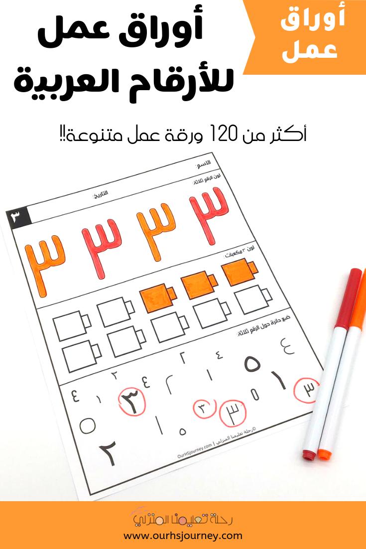 أوراق عمل للأرقام العربية من 1 10 للأولاد 120 صحفة Free Educational Printables Educational Printables Homeschool Resources