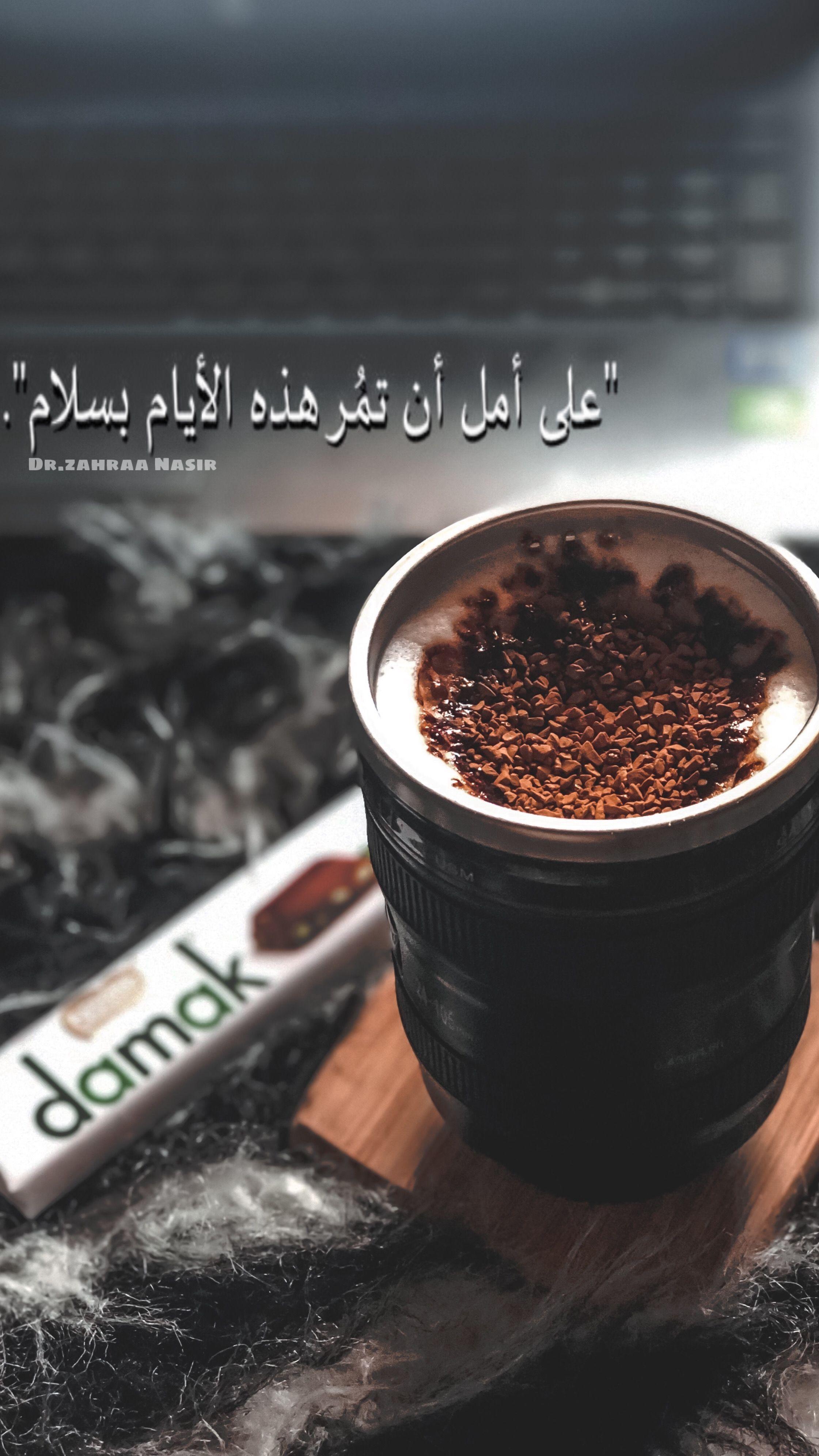 Pin By Zahraa Nasir On عبارات للتصوير Coffee Coffee Maker Pdf Books Download