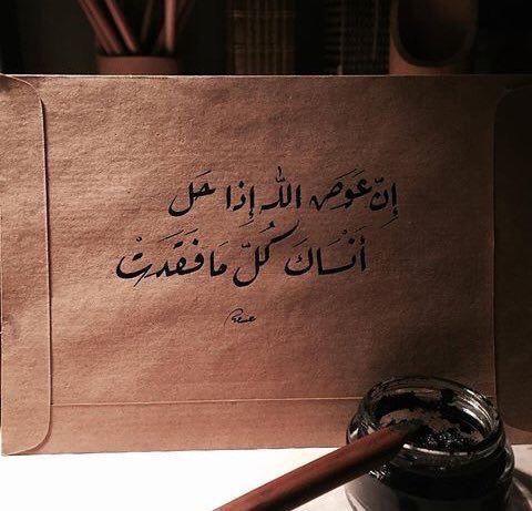 Desertrose Ur F9 Twitter Language Quotes Arabic Quotes Words Quotes