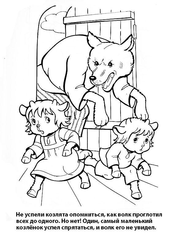разукрашка козлятки убегают от волка распечатать или ...