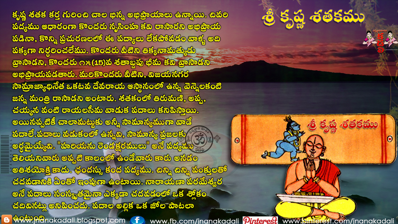 Sri Krishna Satakam Sri Krishna Satakam poem with meaning