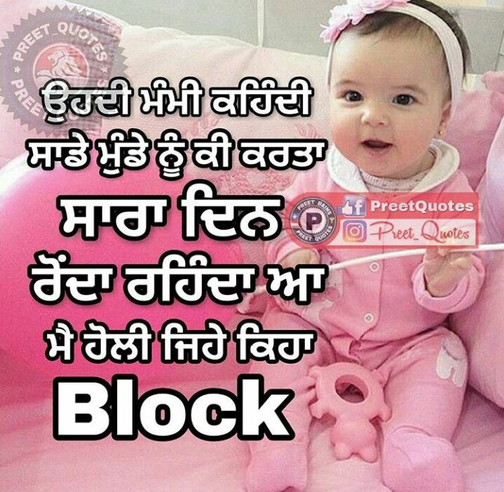 Pin by MANI MAHESH on *Fun2sh | Pinterest | Punjabi quotes, Sweet ...