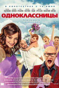 Фильм Одноклассницы (2016) смотреть онлайн бесплатно в ...