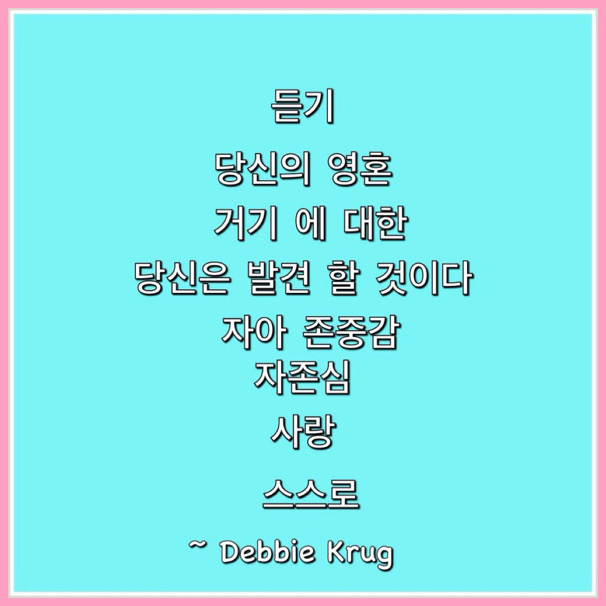 Listen to your soul for there you will find self esteem, self respect, and love for yourself  듣기 당신의 영혼  거기 에 대한 당신은 발견 할 것이다  자아 존중감 자존심 사랑  스스로 #DebbieKrug   www.DebbieKrug.org