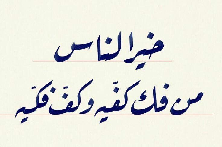 سيف R 1983q7 تويتر Islamic Love Quotes Words Quotes Proverbs Quotes