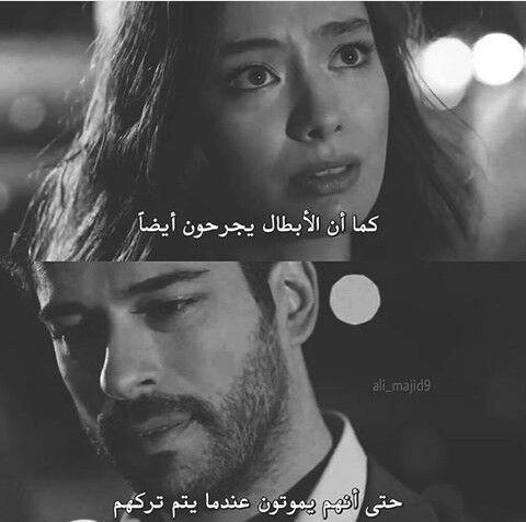 حب أعمى Arabic Love Quotes Arabic Quotes Turkish Quotes