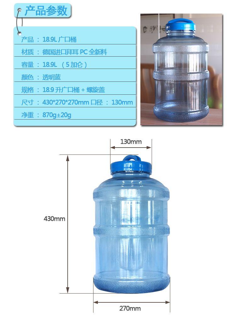 Name5 Gallons Food Grade Bucket Model5 Gallons Food Grade Bucket